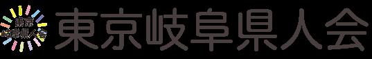 東京岐阜県人会