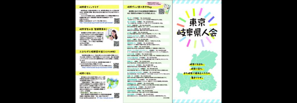 thumbnail of leaflet_gifukenjinkai